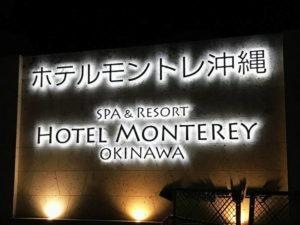 ホテルモントレ沖縄スパ&リゾートのラグジュアリールーム 沖縄旅行記