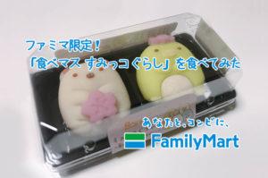 ファミマ限定「すみっコぐらし」春の和菓子を食べた感想、販売期間は?