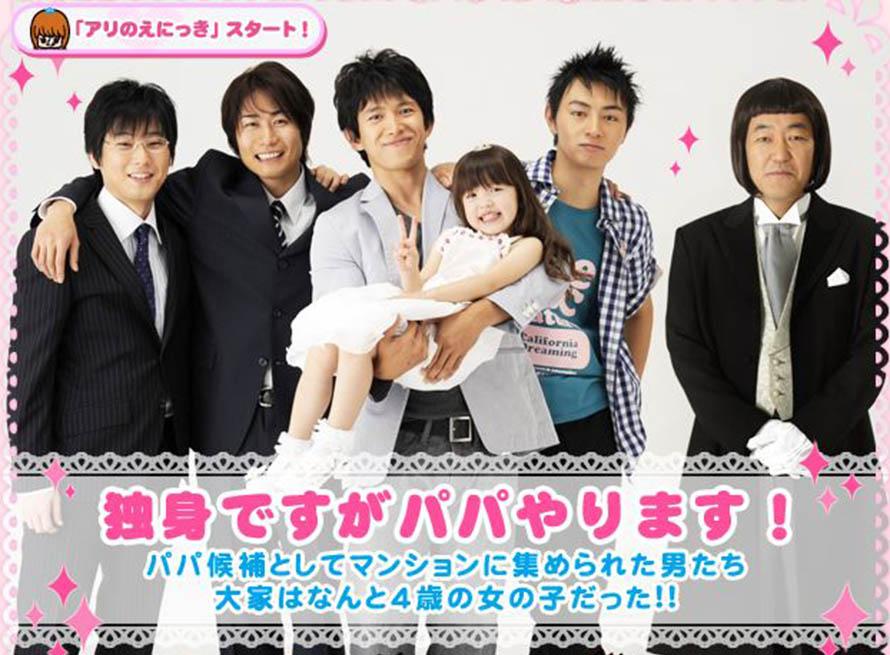 毎日放送「子育てプレイ&MORE」森アリ役