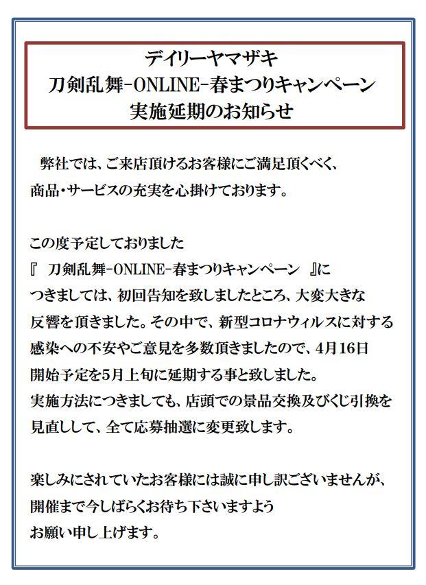 デイリーヤマザキが「刀剣乱舞-ONLINE-春まつり」の延期を発表