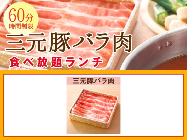 三元豚バラ肉(60分)食べ放題ランチ