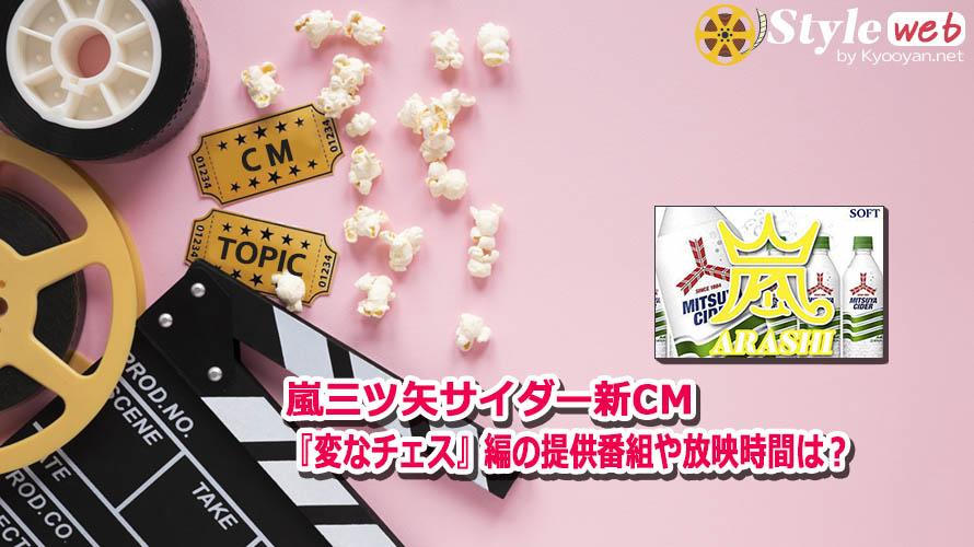 嵐三ツ矢サイダー新CM『変なチェス』編の提供番組や放映時間は?