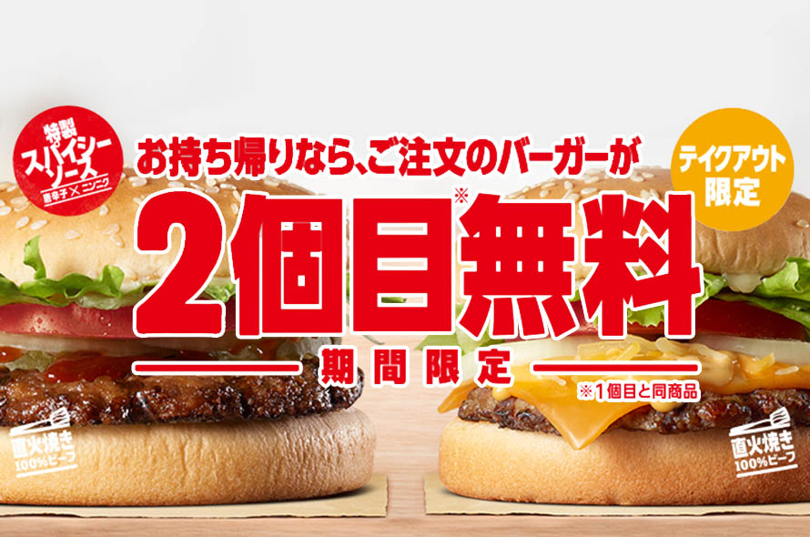 【バーガーキング】テイクアウト限定で2個目無料キャンペーン開始