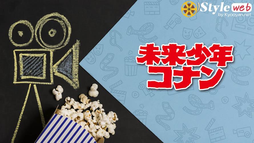 名作アニメ『未来少年コナン』再放送の放送日は?キャストや声優も