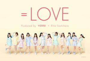 =LOVE(イコールラブ)人気順ランキング2021最新版メンバープロフィール