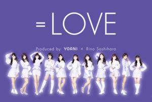 =LOVE(イコールラブ)人気順ランキング2020最新版メンバープロフィール