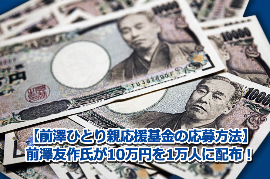 【前澤ひとり親応援基金の応募方法】前澤友作氏が10万円を1万人に配布!