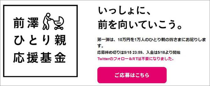 前澤ひとり親応援基金 公式サイト