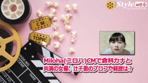Miloha(ミロハ)CMで倉科カナと共演の女優、辻千恵のプロフや経歴は?