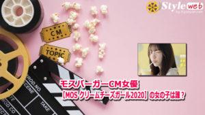 モスバーガーCM女優【MOS クリームチーズガール2020】の女の子は誰?