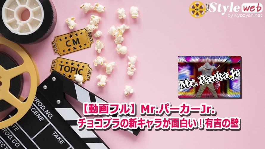 【動画フル】Mr.パーカーJr.チョコプラの新キャラが面白い!有吉の壁