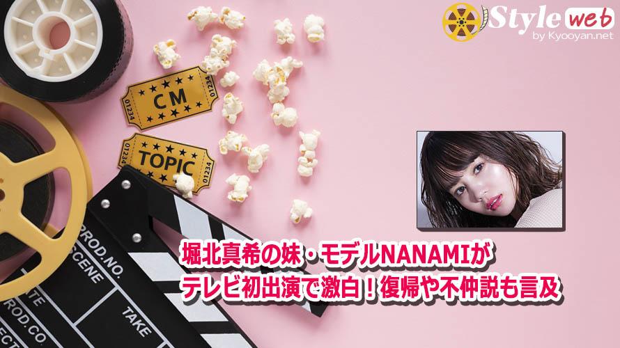 堀北真希の妹・モデルNANAMIがテレビ初出演で激白!復帰や不仲説も言及
