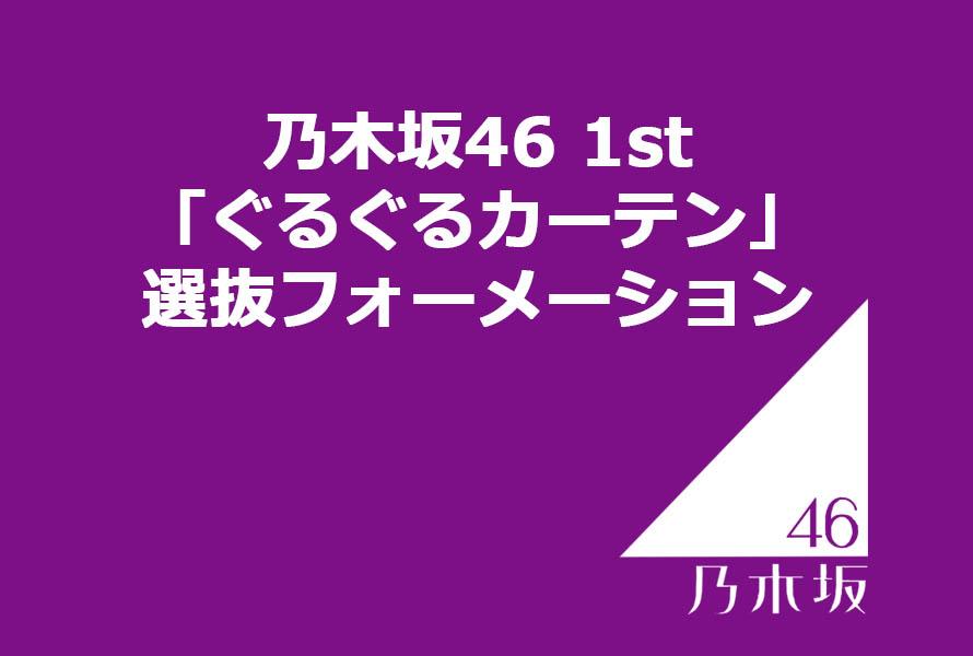 乃木坂46 1st「ぐるぐるカーテン」選抜フォーメーション