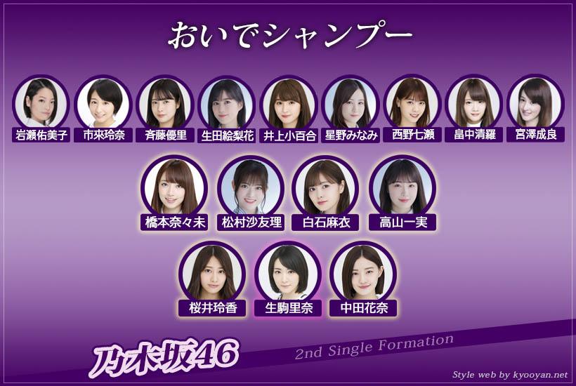 乃木坂46 2ndシングル「おいでシャンプー」選抜フォーメーション