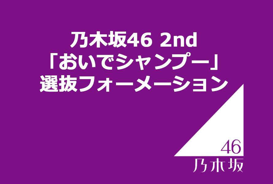 乃木坂46 2nd「おいでシャンプー」選抜フォーメーション