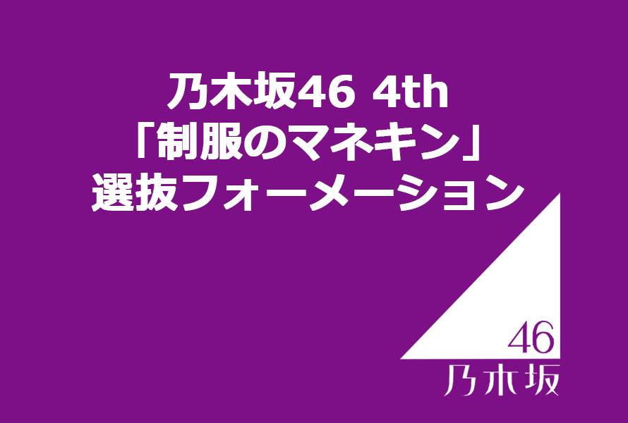 乃木坂46 4th「制服のマネキン」選抜フォーメーション