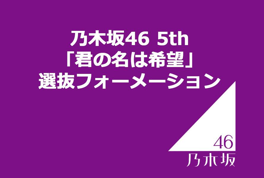 乃木坂46 5th「君の名は希望」選抜フォーメーション