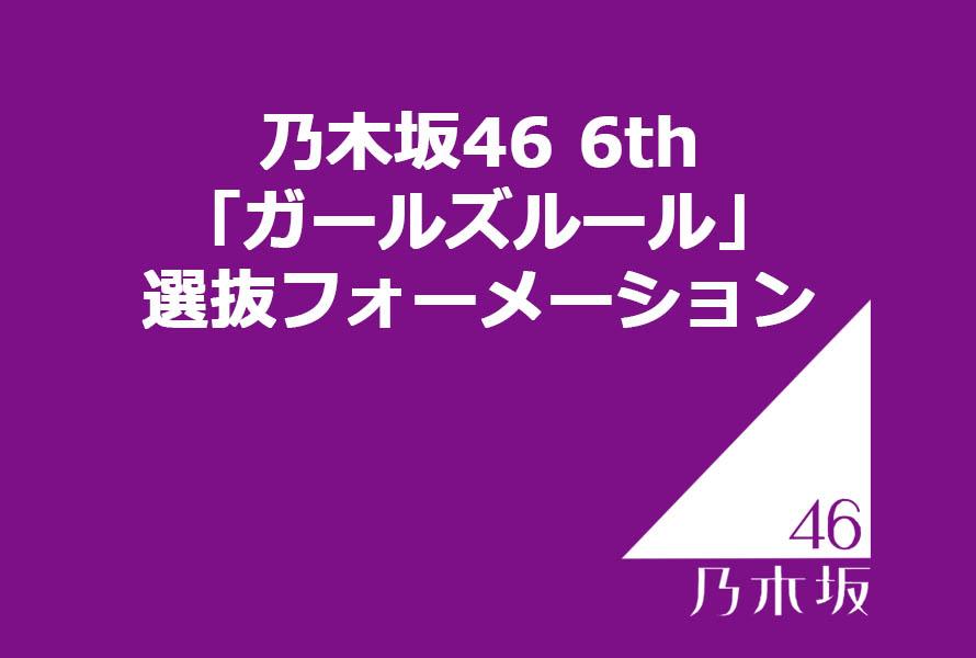 乃木坂46 6th「ガールズルール」選抜フォーメーション