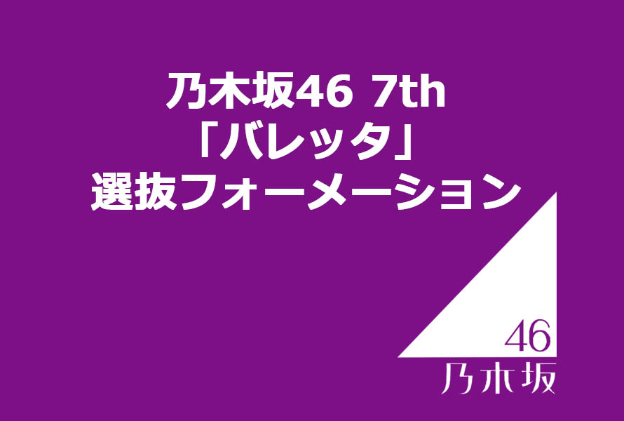 乃木坂46 7th「バレッタ」選抜フォーメーション