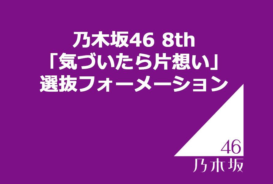 乃木坂46 8th「気づいたら片想い」選抜フォーメーション