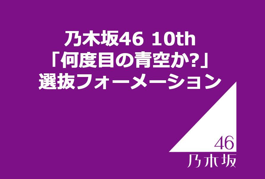 乃木坂46 10th「何度目の青空か?」選抜フォーメーション