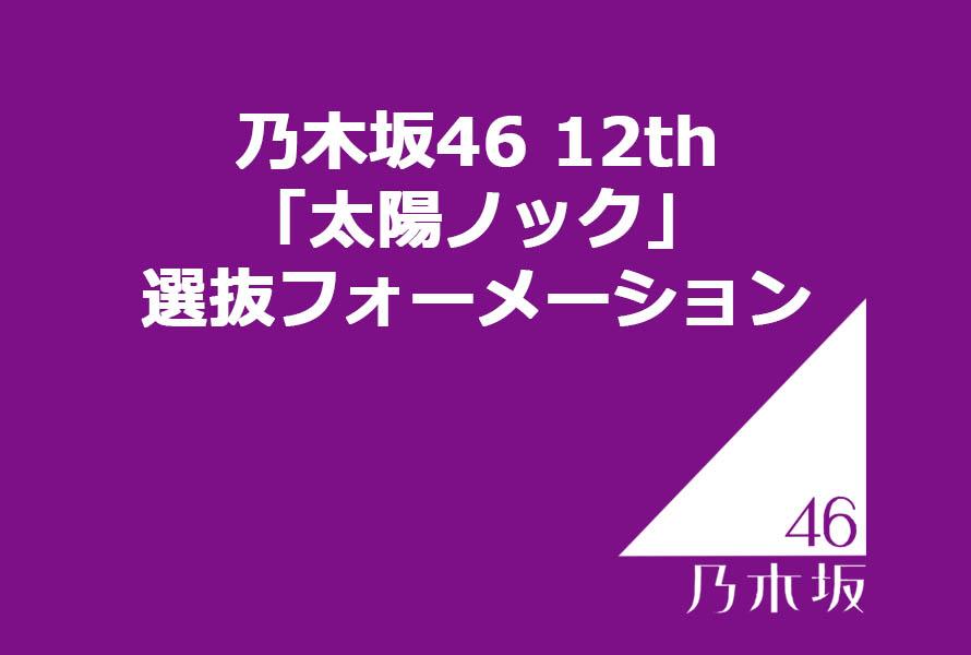 乃木坂46 12th「太陽ノック」選抜フォーメーション