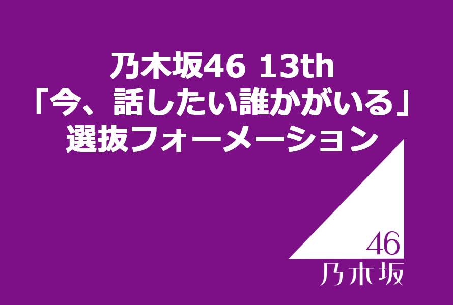 乃木坂46 13th「今、話したい誰かがいる」選抜フォーメーション