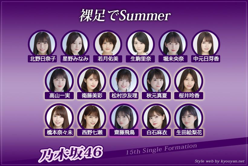 乃木坂46 15th「裸足でSummer」選抜フォーメーション