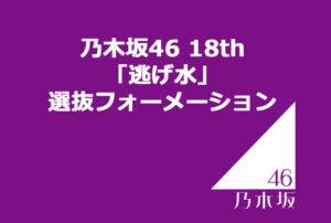 乃木坂46 18th「逃げ水」選抜フォーメーション