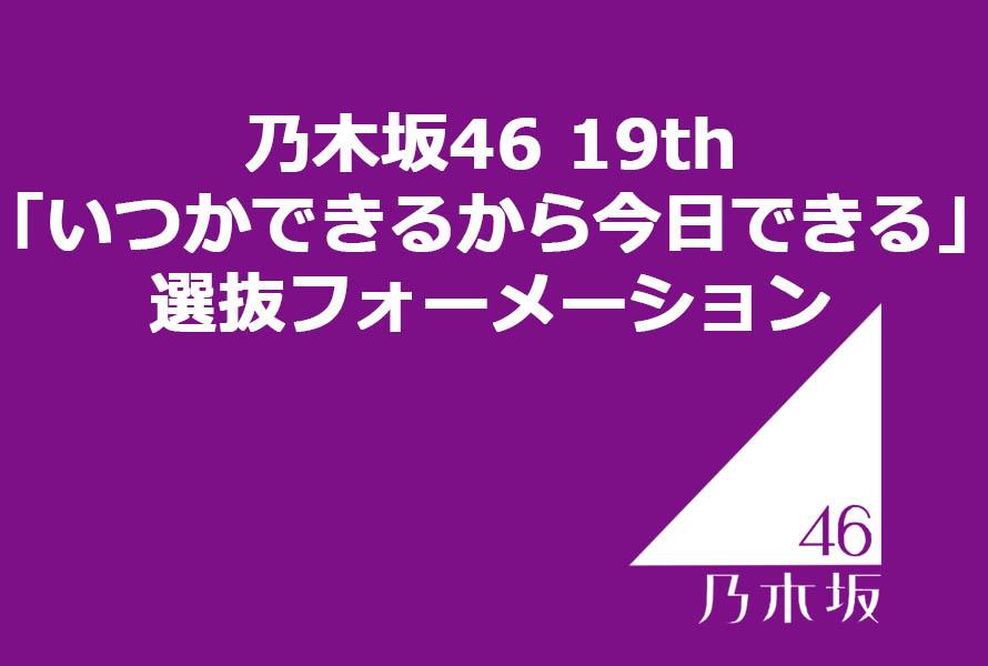 乃木坂46 19th「いつかできるから今日できる」選抜フォーメーション
