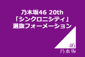 乃木坂46 20th「シンクロニシティ」選抜フォーメーション