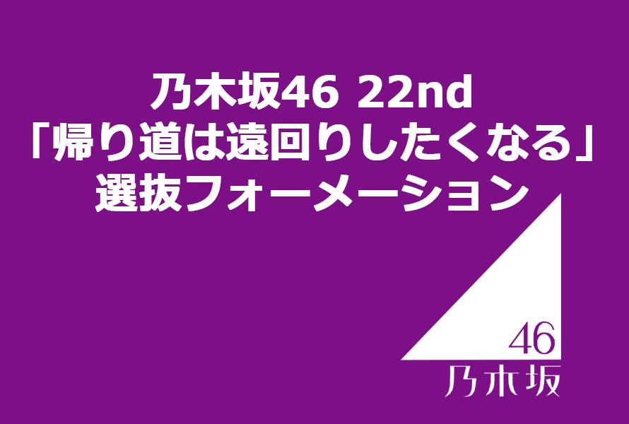 乃木坂46 22nd「帰り道は遠回りしたくなる」選抜フォーメーション