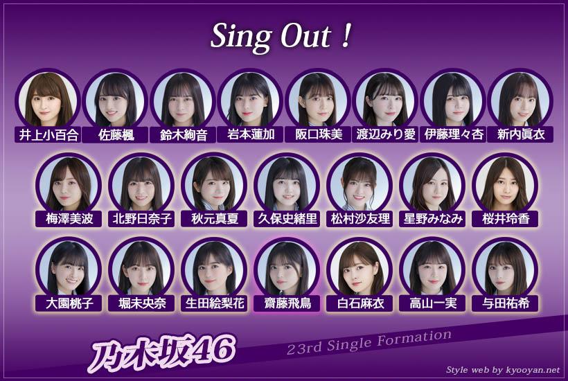 乃木坂46 23rd「Sing Out!」選抜フォーメーション