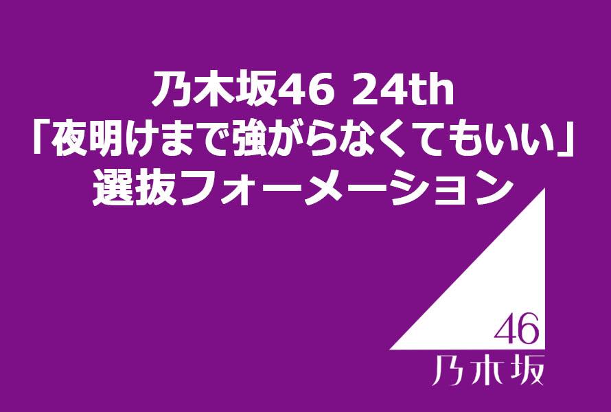 乃木坂46 24th「夜明けまで強がらなくてもいい」選抜フォーメーション