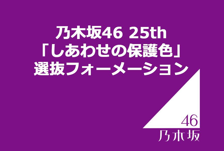 乃木坂46 25th「しあわせの保護色」選抜フォーメーション