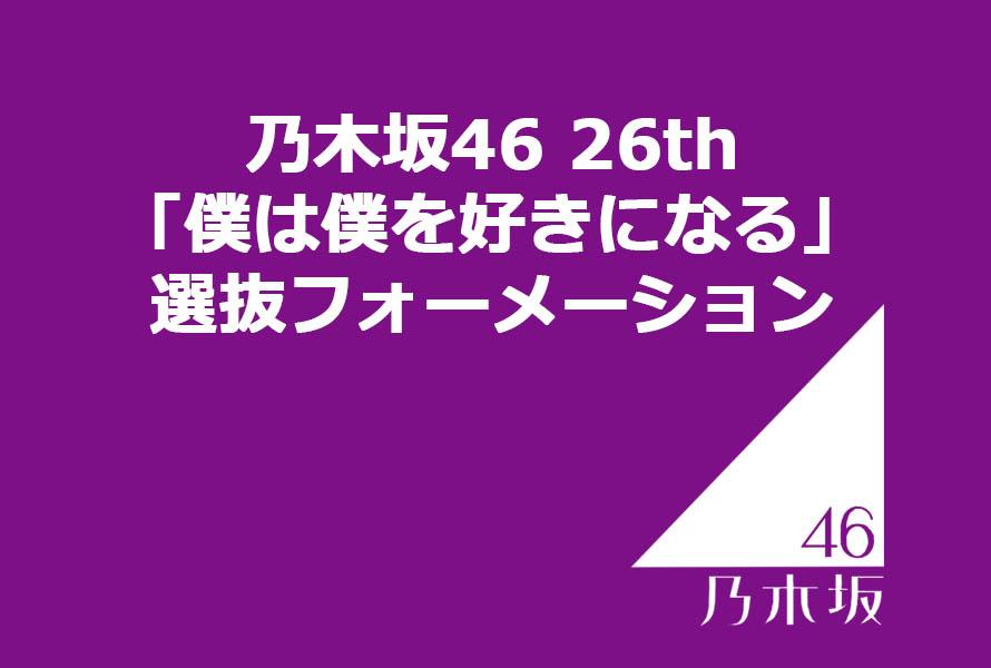 乃木坂46 26th「僕は僕を好きになる」選抜フォーメーション