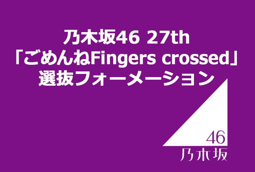 乃木坂46 27th「ごめんねFingers crossed」選抜フォーメーション