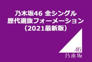乃木坂46全シングル歴代選抜フォーメーションまとめ(2021最新版)