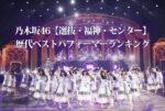 乃木坂46【選抜・福神・センター】 歴代ベストパフォーマーランキング