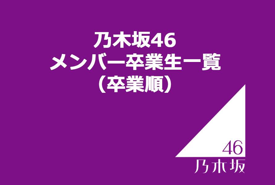 乃木坂46 メンバー卒業生プロフィール一覧(卒業順)