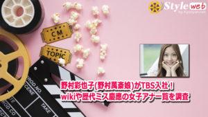 野村彩也子(野村萬斎娘)がTBS入社!wikiや歴代ミス慶應の女子アナ一覧を調査