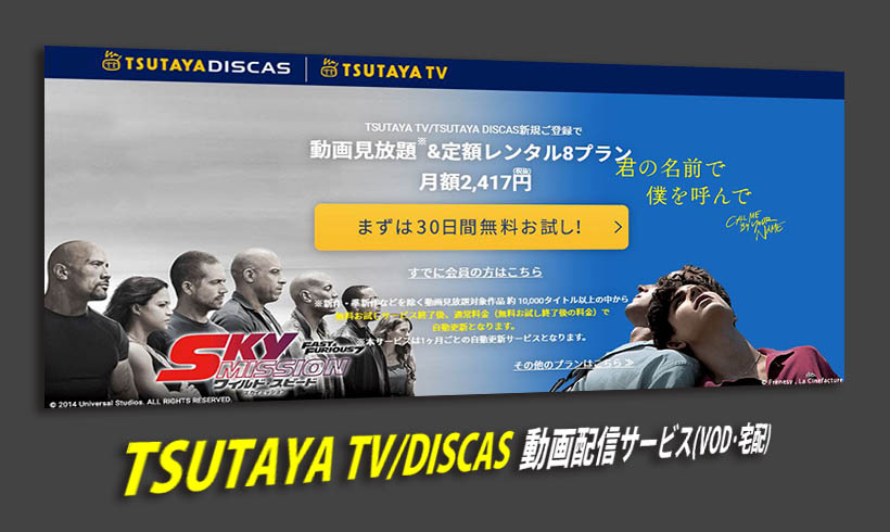 【TSUTAYA TV】【TSUTAYA DISCAS】動画配信VS宅配をわかりやすく解説