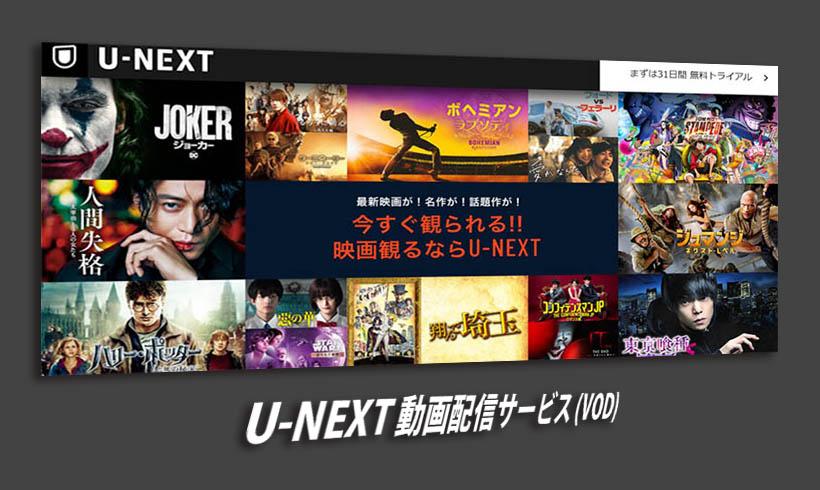 U-NEXT徹底調査!月額料金やサービス内容、無料視聴とお得な入会方法