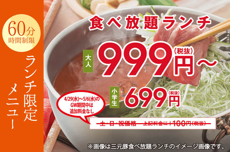 『しゃぶ葉』豚しゃぶ食べ放題が999円!GW期間中は追加料金無し!