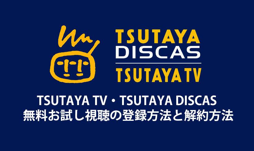 TSUTAYA TV・TSUTAYA DISCAS 無料お試し視聴の登録方法と解約方法