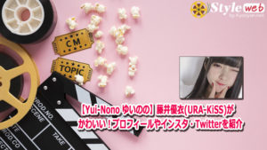 【Yui-Nono ゆいのの】藤井優衣(URA-KiSS)がかわいい!プロフィールやインスタ・Twitterを紹介
